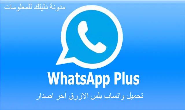 تنزيل واتس اب بلس الأزرق 2021 ضد الحظر WhatsApp plus V9.20