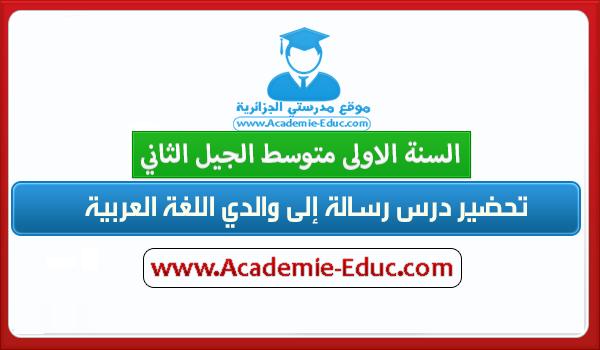 تحضير درس رسالة إلى والدي اللغة العربية للسنة الاولى 1 متوسط الجيل الثاني