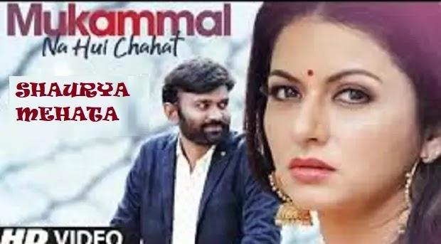 मुकम्मल न हुई चाहत Mukammal Na Hui Chahat Lyrics in hindi-Shaurya Mehta/Bhagyashree