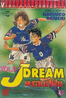 J DREAM PDF