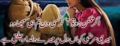 2 Lines Shayari, Urdu Best Poetry, poetry in Urdu,