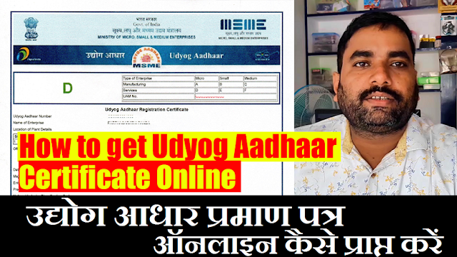 How to Apply Udyog Aadhaar Online - Get Your Udyog Aadhaar Registration Certificate Online