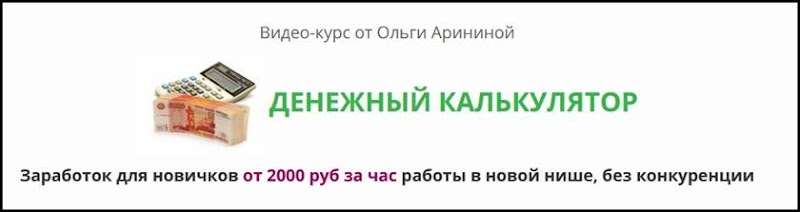 Видео-курс Денежный калькулятор - КАЗНАЧЕЙ