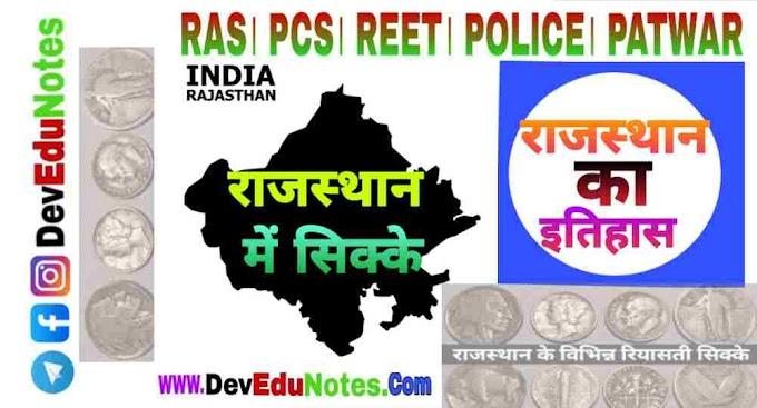 राजस्थान की रियासतों में प्रचलित प्रमुख सिक्के
