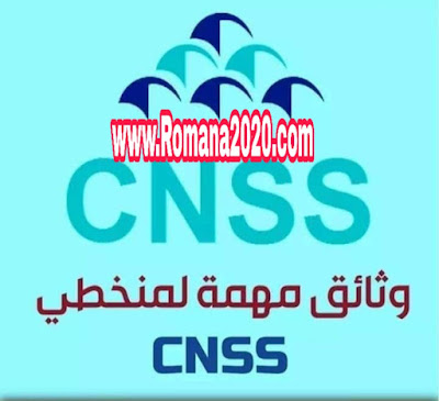 ma cnss، صندوق الضمان الاجتماعي، portail cnss، cnss portail، التسجيل في الضمان الاجتماعي، ضمان اجتماعي، ضمان الاجتماعي،  cnss portail، cnss en ligne، cnss portail point، la cnss