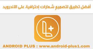 افضل تطبيق لتصميم شعارات إحترافية بسهولة على الاندرويد، برنامج تصميم شعارات للاندرويد، تطبيق Logo Maker Plus، افضل تطبيق لتصميم الشعارات، تطبيق تصميم شعارات احترافية، تطبيق شعارات للاندرويد، تحميل Logo Maker Plus للاندرويد، تنزيل Logo Maker Plus، Logo Maker Plus - Graphic Design & Logo Gene، افضل برنامج تصميم شعارات، افضل تطبيق إنشاء شعارات، تطبيق تصميم لوجو للاندرويد، شعار، شعارات، لوجو، تصميم شعارات مجانا، تحميل برنامج logo maker للاندرويد، افضل برنامج لتصميم الشعارات للاندرويد، تحميل برنامج تصميم لوجو للاندرويد، تصميم شعارات جاهزة للاندرويد، افضل برنامج شعارات للاندرويد
