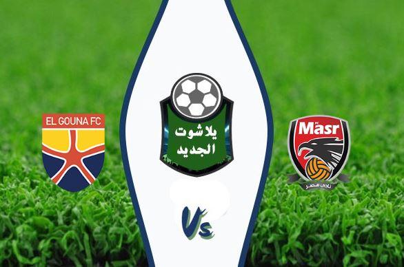 نتيجة مباراة نادي مصر والجونة بتاريخ 17-10-2019 الدوري المصري