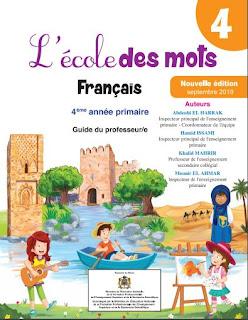"""Guide du professeur du manuel """"L'école des mots"""" pour la 4ème AEP"""