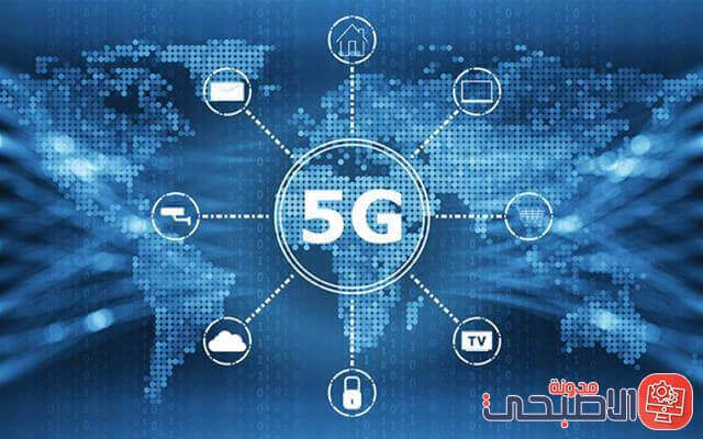 معلومات عن الجيل الخامس 5G