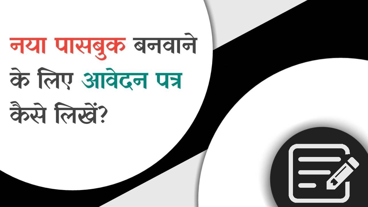 Application For New Passbook In Hindi 2019 Howtosawal.com