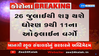 Classes 9 to 11 with 50% capacity will start from July 26