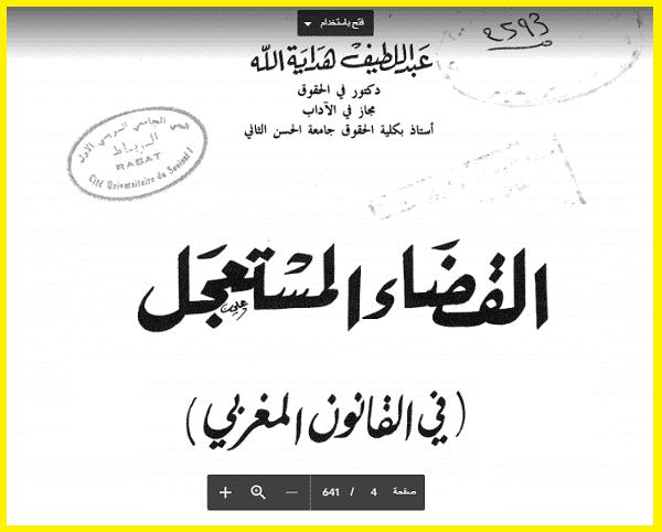 كتب عن القضاء المستعجل