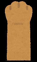 猫の手のイラスト(茶色)