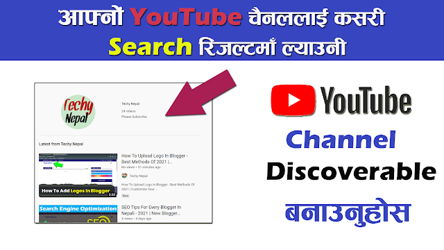 How To Make Channel Discoverable On YouTube - Your Channel On Search Result