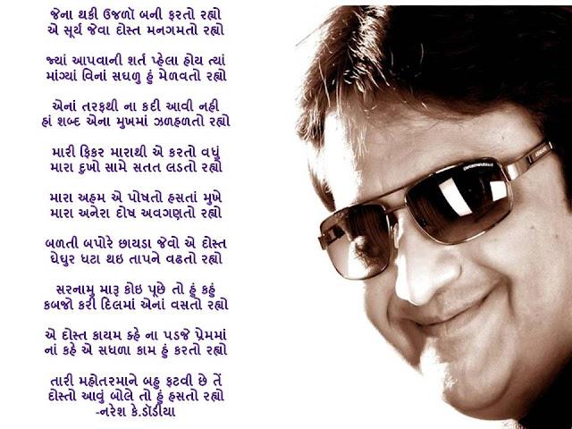 जेना थकी उजळॉ बनी फरतो रह्यो Gujarati Gazal By Naresh K. Dodia