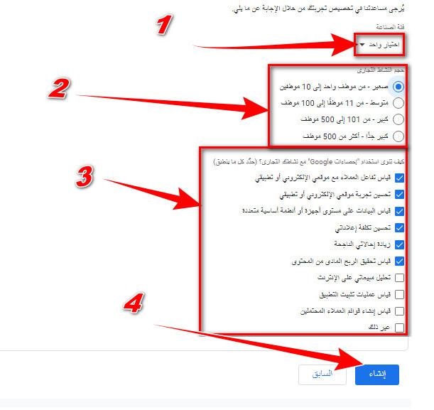 شرح analytics انشاء تتبع