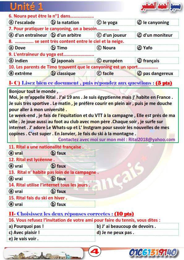 12 امتحان ألكتروني لغة فرنسية للثانوية العامة 2021 - نظام جديد %25D9%2589%2B%25282%2529