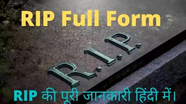 RIP Full Form? RIP Kya Hota Hai? RIP का अर्थ हिंदी में?