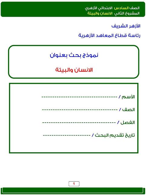 نماذج استرشاديه لمشروعات البحث من الصف الثالث الي الصف السادس الابتدائي ازهر