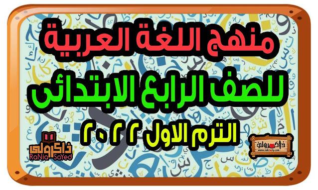 شرح منهج اللغة العربية للصف الرابع الابتدائي الترم الأول 2022