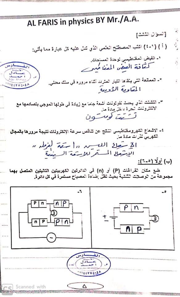 إجابة امتحان الفيزياء للثانوية الأزهرية 2019 5