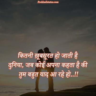 Couple Romantic Status