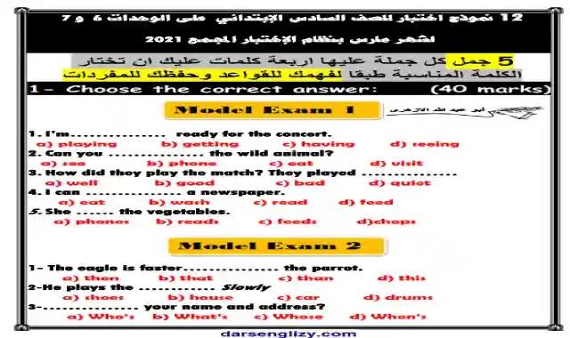 12 نموذج امتحان لغة انجليزية على الوحدتين السادسة والسابعة الصف السادس الابتدائى الترم الثانى 2021