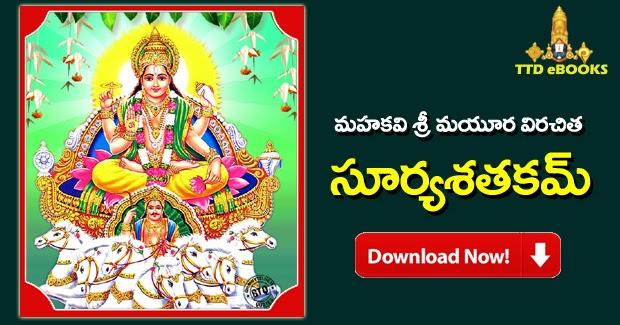 Telugu satakamulu pdf