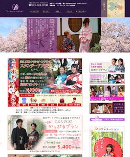 着物レンタル店のホームページ制作事例|嵐山 Wakamurasaki様(京都市右京区)