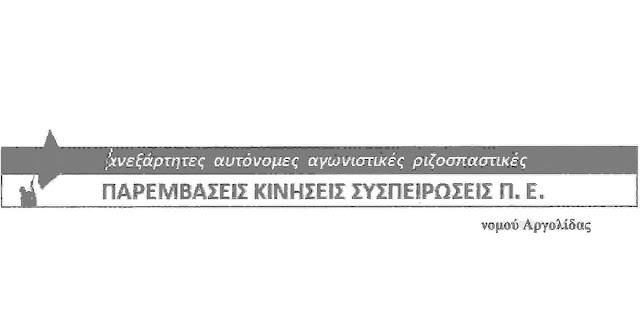 Αναστολή λειτουργίας σε ολοήμερα τμήματα Νηπιαγωγείων της Αργολίδας λόγω μετακινήσεων εκπαιδευτικών