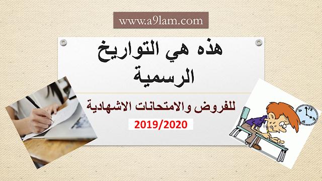 التواريخ الرسمية لإجراء الفروض والامتحانات الاشهادية لجميع الأسلاك 2020/2019