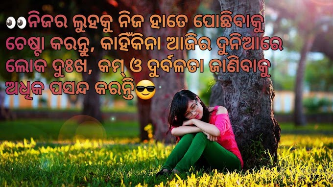 Top 100+ New & Latest Odia Shayari Like Love Shayari, Romantic, Sad, Propose, Dhoka Shayari