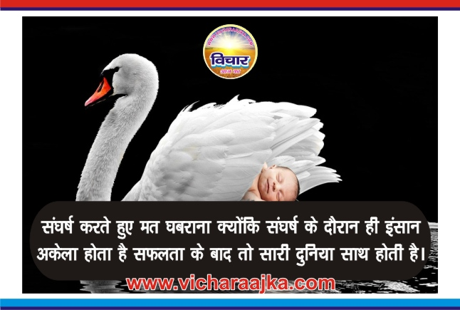 BEST QUOTES IN HINDI- बेस्ट हिन्दी कोट्स में जो आपको सोचने को बाध्य कर दें।