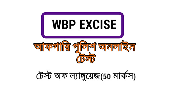WB Abgari Police Online Test in Bengali | Preliminary Test for WB Excise SI | Test of Language