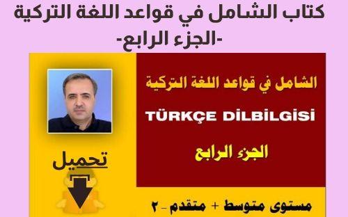 كتاب الشامل في قواعد اللغة التركية الجزء الرابع