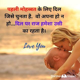 Romantic Shayari - रोमांटिक शायरी हिंदी में