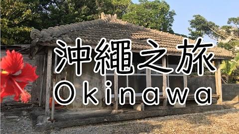 旅遊﹝沖繩 Okinawa﹞景點 | 推薦 | 分享 | 持續更新