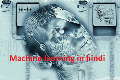 Machine learning in hindi, what is machine learning