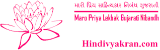 "Gujarati Essay on ""My Favourite Writer"", ""મારો પ્રિય સાહિત્યકાર નિબંધ ગુજરાતી"", ""Maro Priya Lekhak Gujarati Nibandh"" for Students"