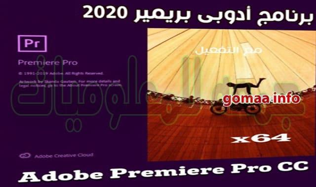 برنامج أدوبى بريمير 2020  Adobe Premiere Pro CC v14.0.0.572