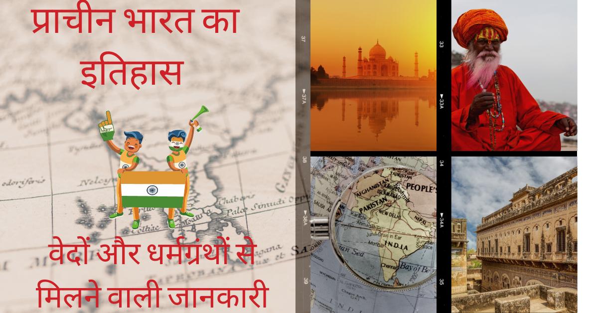 प्राचीन भारत का इतिहास - Pracin Bharat Ka Itihas