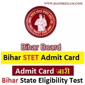 BIhar STET Admit Card 2020 (Released) Bihar STET Online Exam Date 2020 STET Admit Card Name WIse, Admit Card 2020 Date Admit Card, DainikExam com