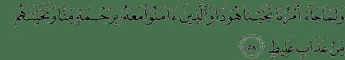 Surat Hud Ayat 58