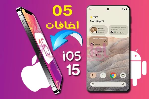 https://www.arbandr.com/2021/03/android12-features-want-see-in-ios15-iPhone.html