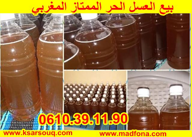 بيع العسل الحر الممتاز المغربي