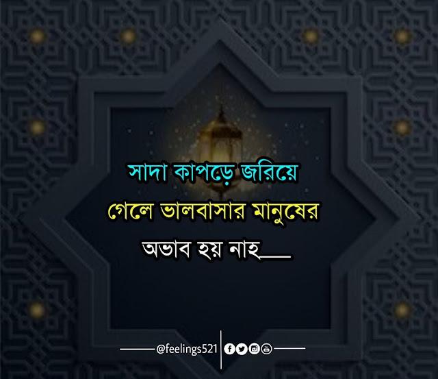 bangla sad alone status