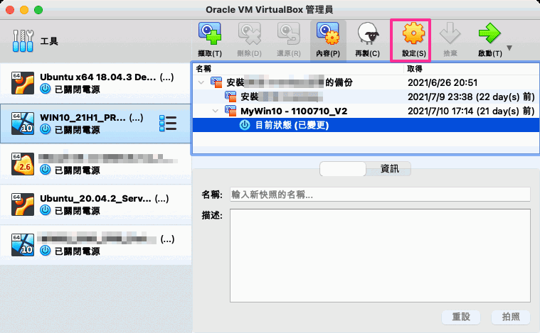 VirtualBox進入音訊設定畫面