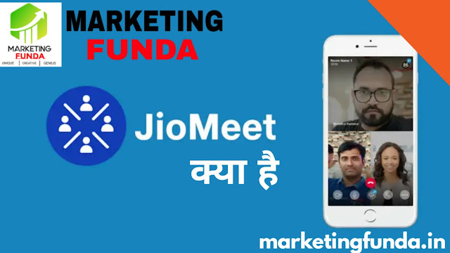 JioMeet क्या है। what is jiomeet in hindi