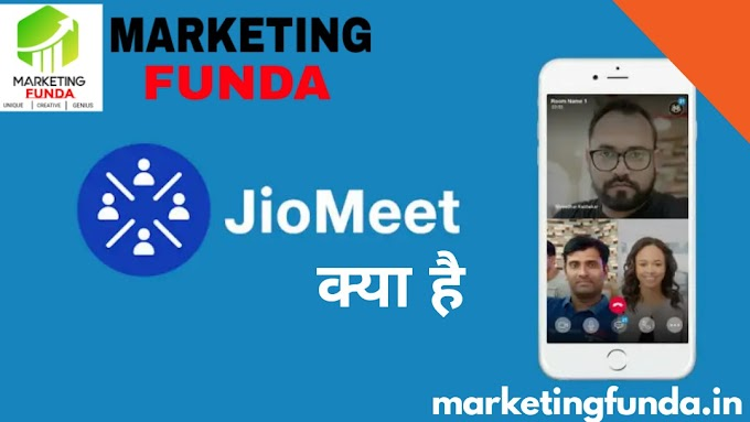 JioMeet क्या है। what is jiomeet in hindi