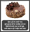 65+ [Best] Birthday Wishes In Hindi And Birthday Wishes For Brother